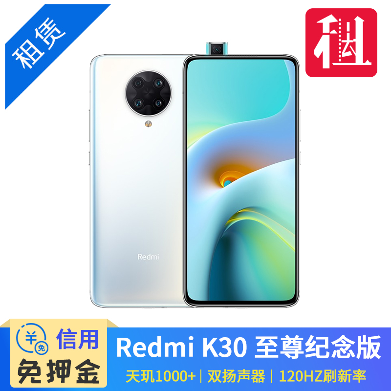 租Xiaomi/小米 Redmi K30 至尊纪念版6GB+128GB 5G红米手机租赁