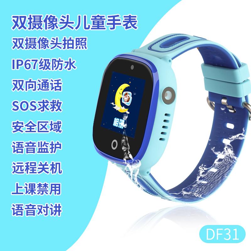 【咨询立减】DFyou智美德儿童电话手表DF31防水电话手表学生gps定位儿童手表可拨号拍照手表手机