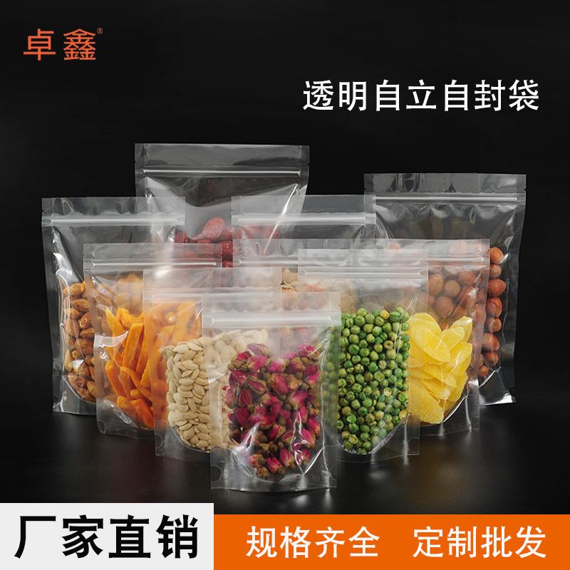 透明自立自封袋防潮封口密封袋加厚干货果食品包装袋子大小号批发