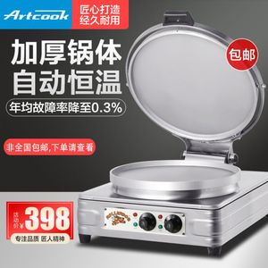 Desktop type 20 electric baking pan commercial double-sided heating pancake machine scone sauce fragrant pancake millennial cake electric cake stall