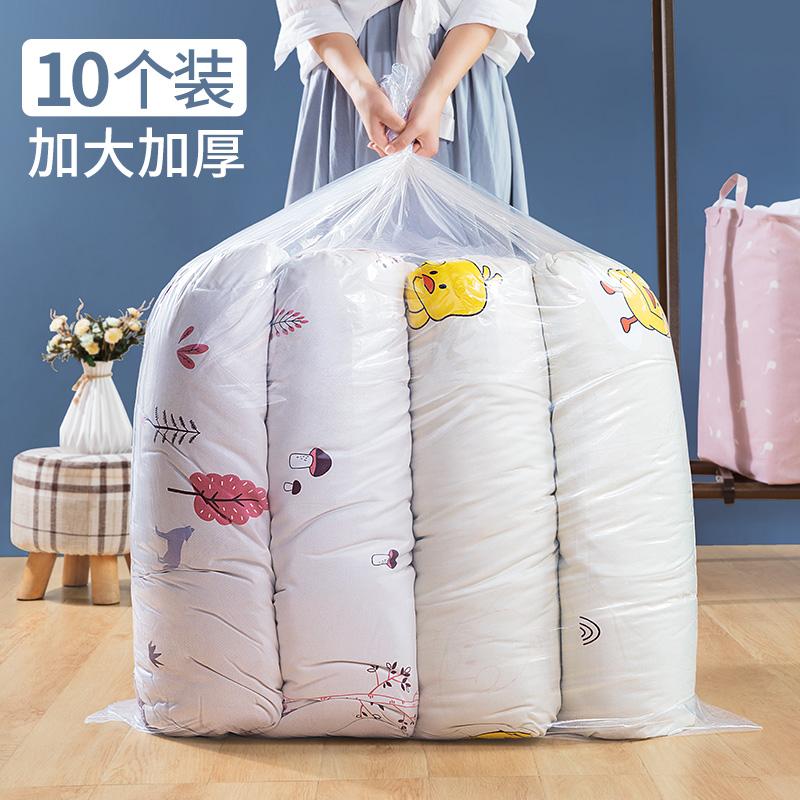 收纳袋子整理被子衣服装棉被防水防潮家用透明塑料大号搬家打包袋