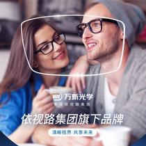 万新镜片1.56 1.60 1.67 1.74超薄 非球面防蓝光光学近视眼镜片