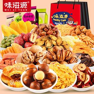 味滋源 网红零食大礼包10包组合一整箱每日混合坚果干果食品小吃