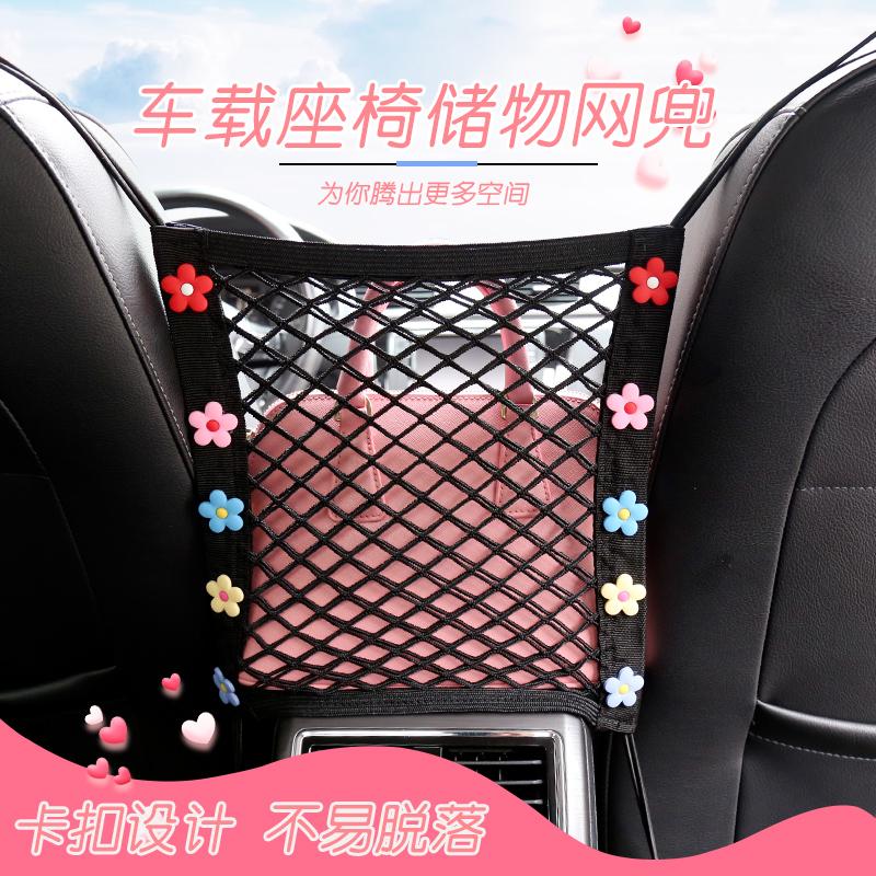 汽车座椅间储物网兜车载防护挂袋多功能收纳袋隔离儿童魔术贴置物