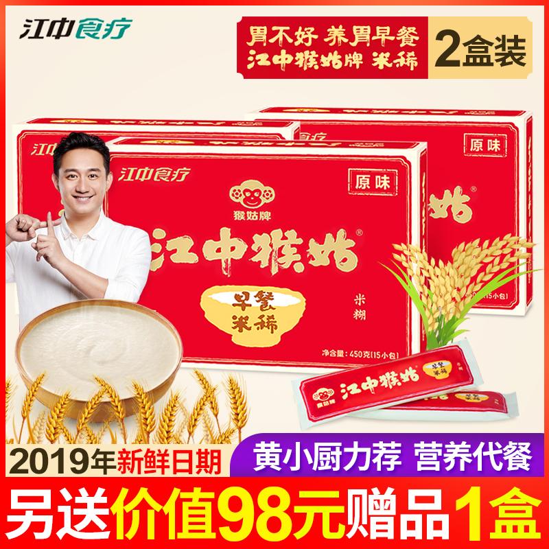 19年新货】江中猴菇米稀30天条猴菇米稀袋装早餐江中猴姑养胃食品