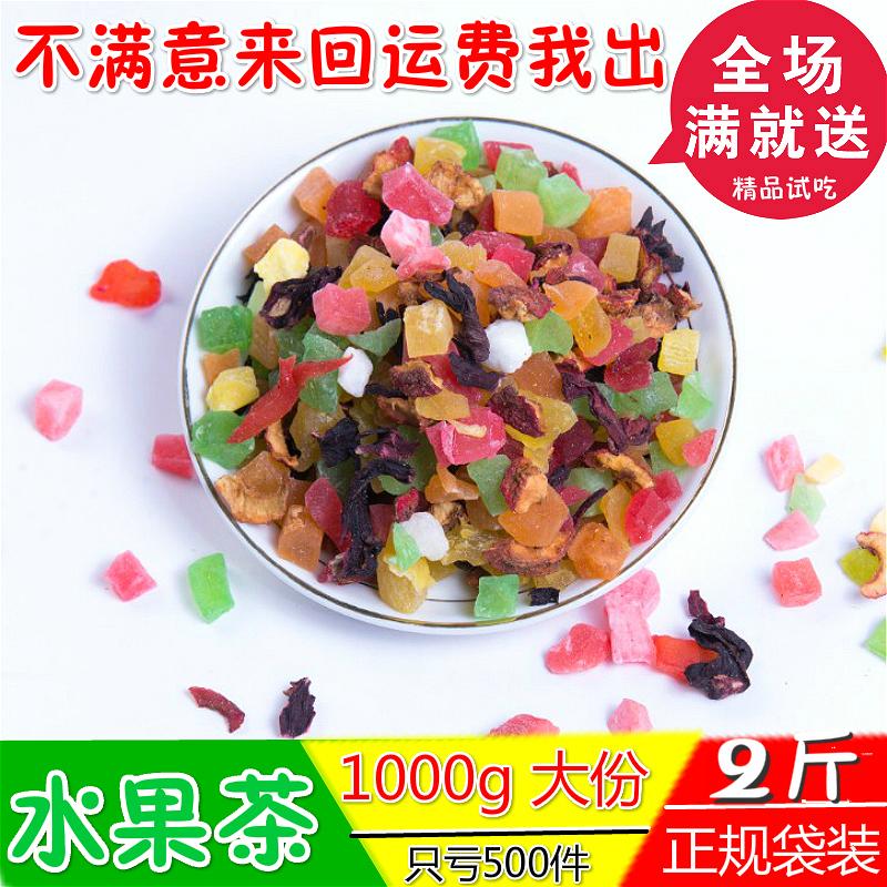 新鲜纯手工水果茶果干果粒茶泡水喝的水果干花果茶包邮组合袋装
