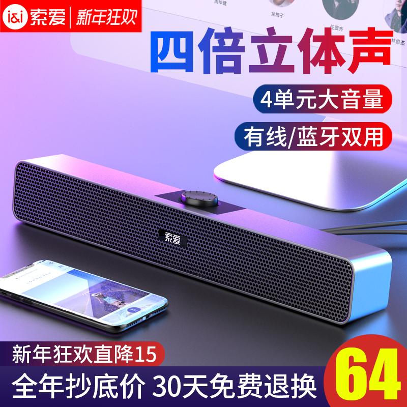 索爱SA-A6多媒体电脑音响台式家用有源小音箱超重低音影响笔记本大喇叭usb带麦克风长条迷你蓝牙有线PS4通用