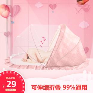 日本 蚊帐罩可折叠儿童宝宝防蚊