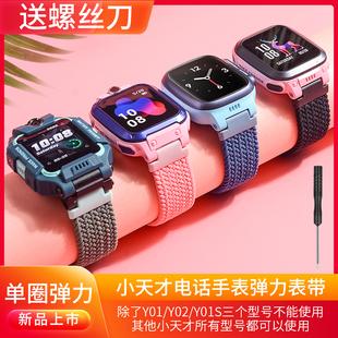 个性弹力编制小天才电话手表表带适用Y01A/Y03/Z1/Z2y/Z3/Z5/Z6/巅峰版Q1A/Q1C/Q2/D2/D1/Y05潮牌单圈配件