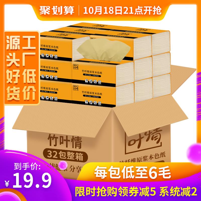 原色纸巾抽纸整箱批发餐巾纸抽家庭装卫生纸家用本色纸实惠装32包