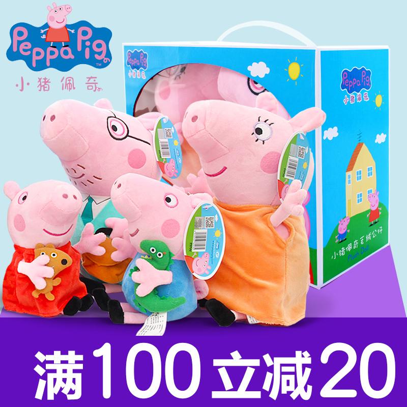 小猪佩奇公仔毛绒玩具佩琪乔治恐龙娃娃套装佩琦一家四口玩偶礼物
