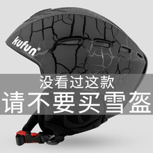 Cool Peak Skiing Helmets for Men and Women, Full Helmets, Professional Single Board Equipment, Safety Helmets, Snow Helmets, Wind-proof and Warm Children