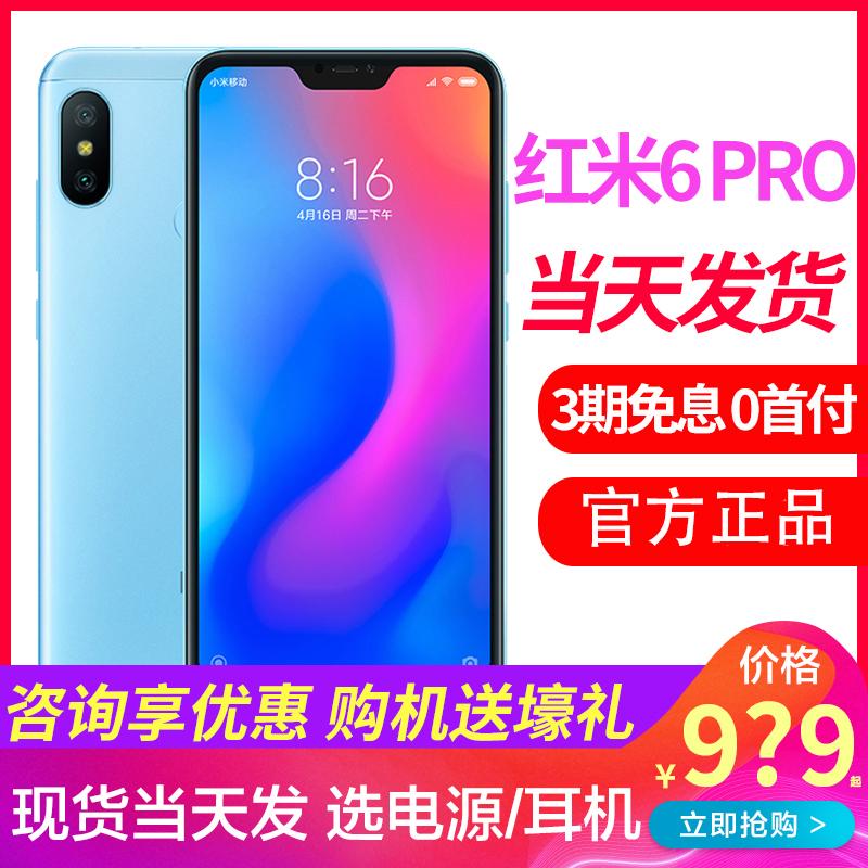降150】Xiaomi/小米 红米6 pro手机全面屏官方全网通redmi note7