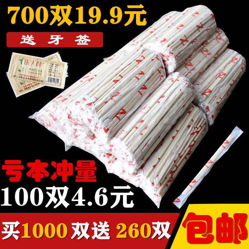 一次性筷子批发快餐筷普通商用2000双饭店专用便宜碗筷方便筷包邮