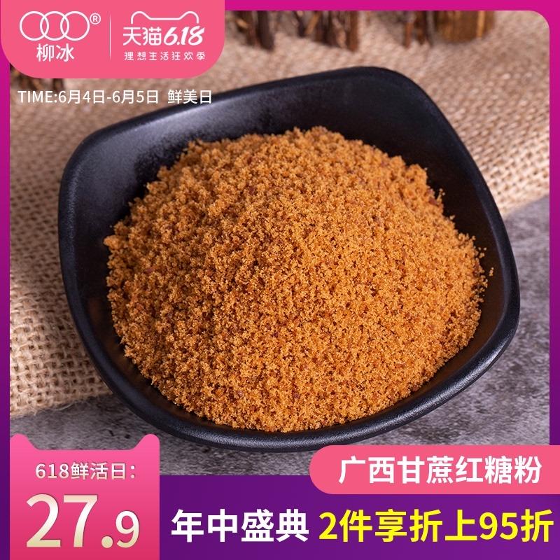 柳冰5斤广西冰红糖粉袋装甘蔗月子土黑糖纯正红糖粉2500g散装包邮