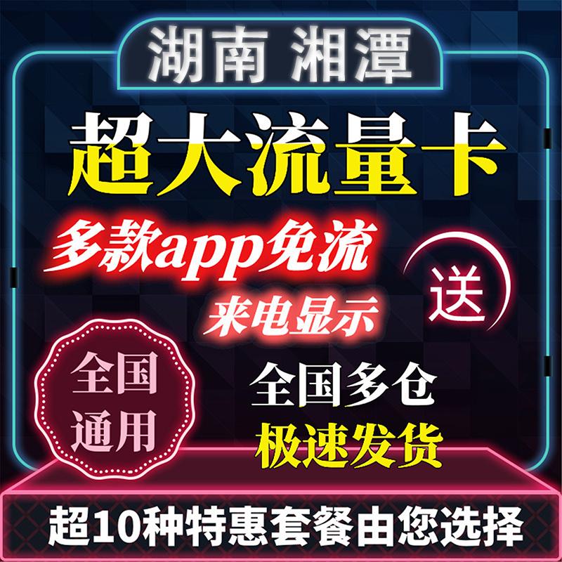 湖南省湘潭小米手机米粉卡中国电信联通移动无限流量4段小天神卡