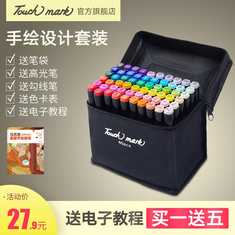Touch mark油性双头马克笔手绘设计套装学生彩色笔马克笔套装正品动漫学生绘画彩笔画笔30/40/60/80/168色