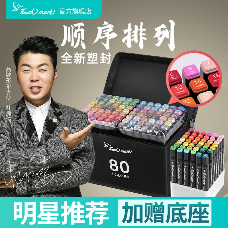 Touch mark双头马克笔手绘笔套装学生水彩笔套装动漫彩笔美术生专用40/60/80/48色绘画笔马克笔1000色全套