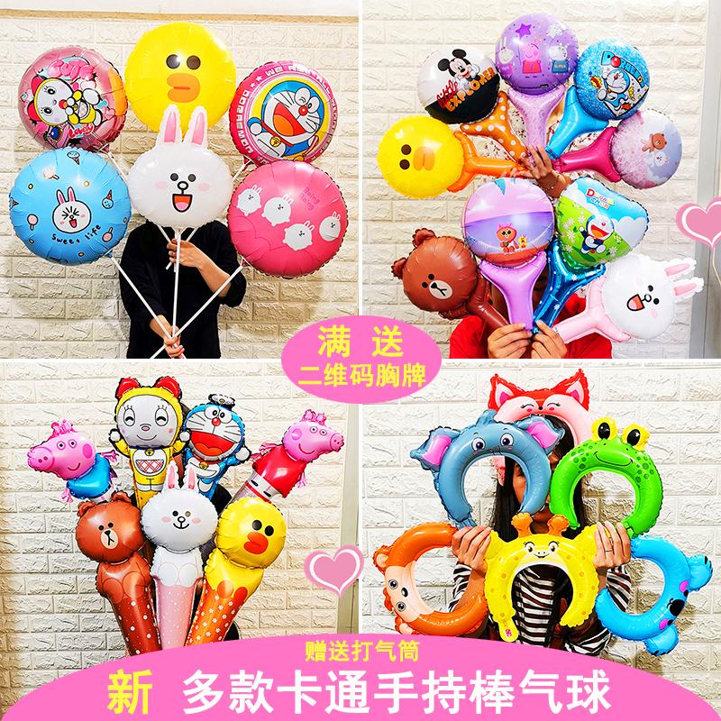 铝膜气球儿童生日小礼品卡通手持棒可爱微商地推多款扫码玩具批�l
