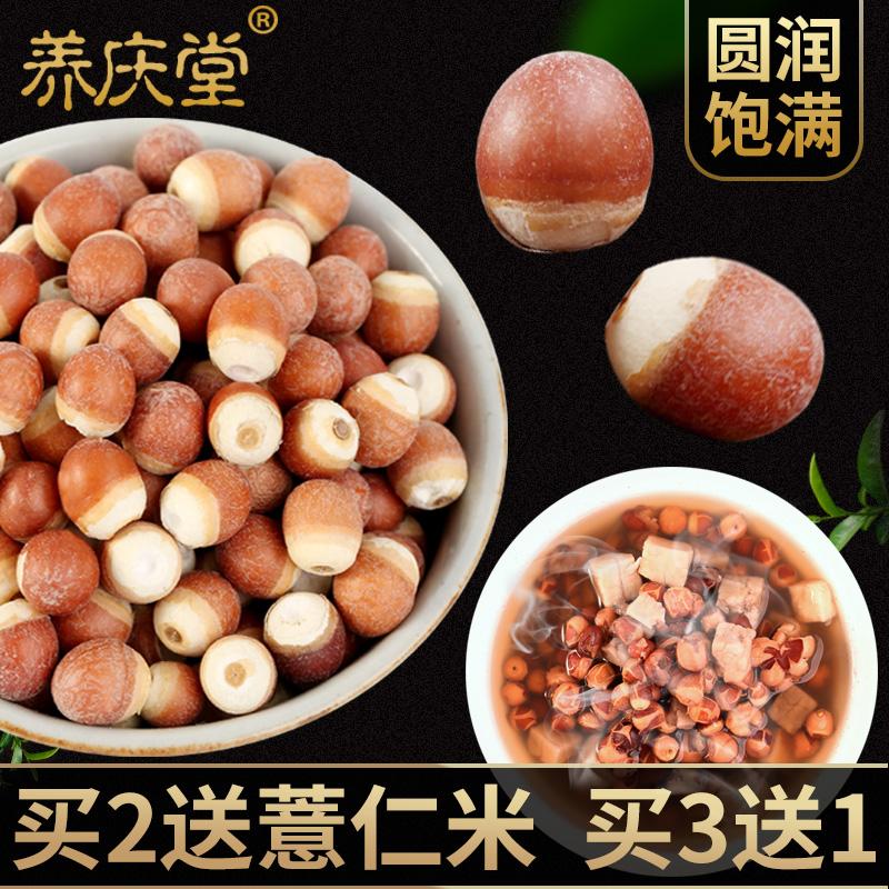 芡实干货500g2019苏茨实新鲜欠实特级中药材粉新货配茯苓茶鸡头米