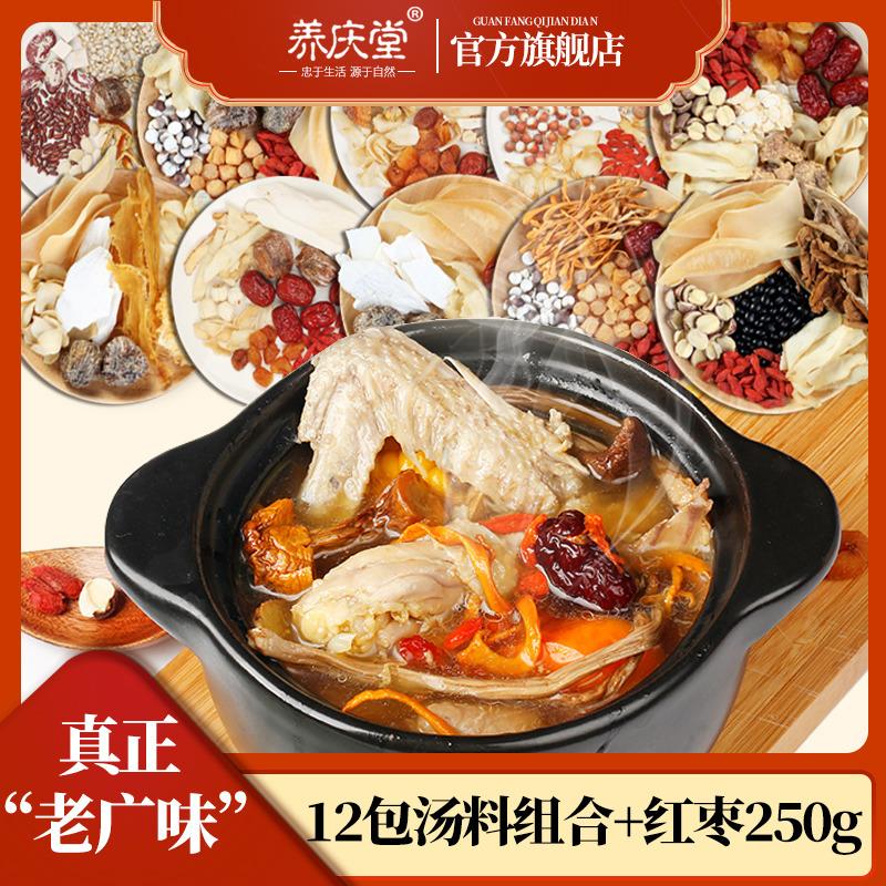 煲汤干货食材养生滋补秋冬广东炖汤材料药膳补品小清补凉鸡汤料包