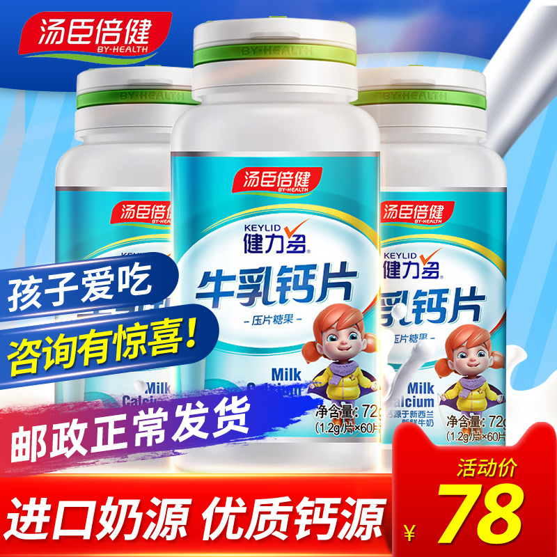 汤臣倍健健力多牛乳钙儿童青少年小孩孕妇补钙压片糖果正品