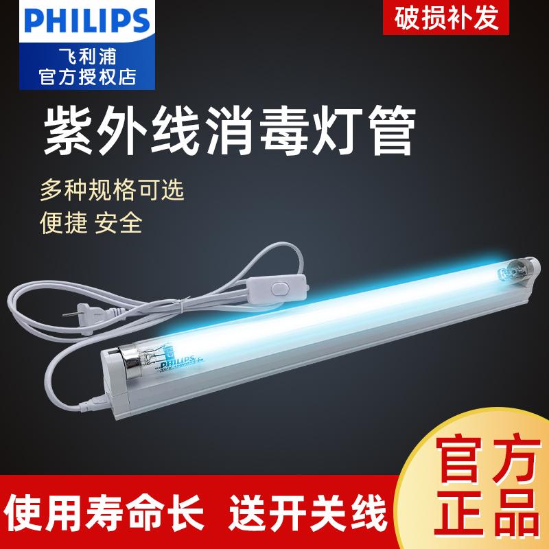 飞利浦紫外线消毒灯 紫外线灯灭菌灯家用紫光灯管 紫外线杀菌灯