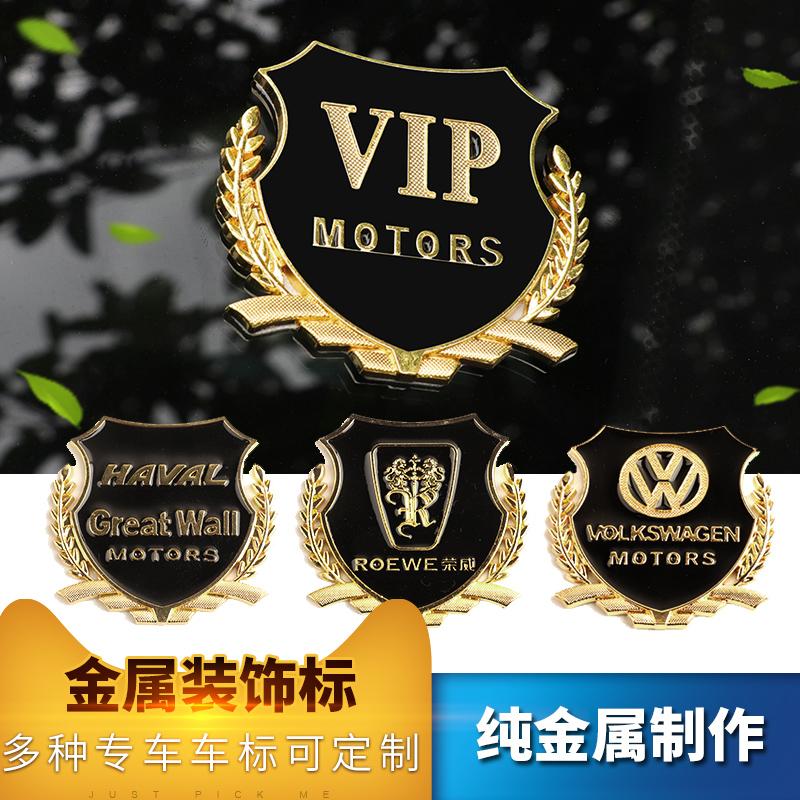 别克大众VIP车贴汽车侧标金属车标贴3d立体个性创意遮档刮痕贴纸