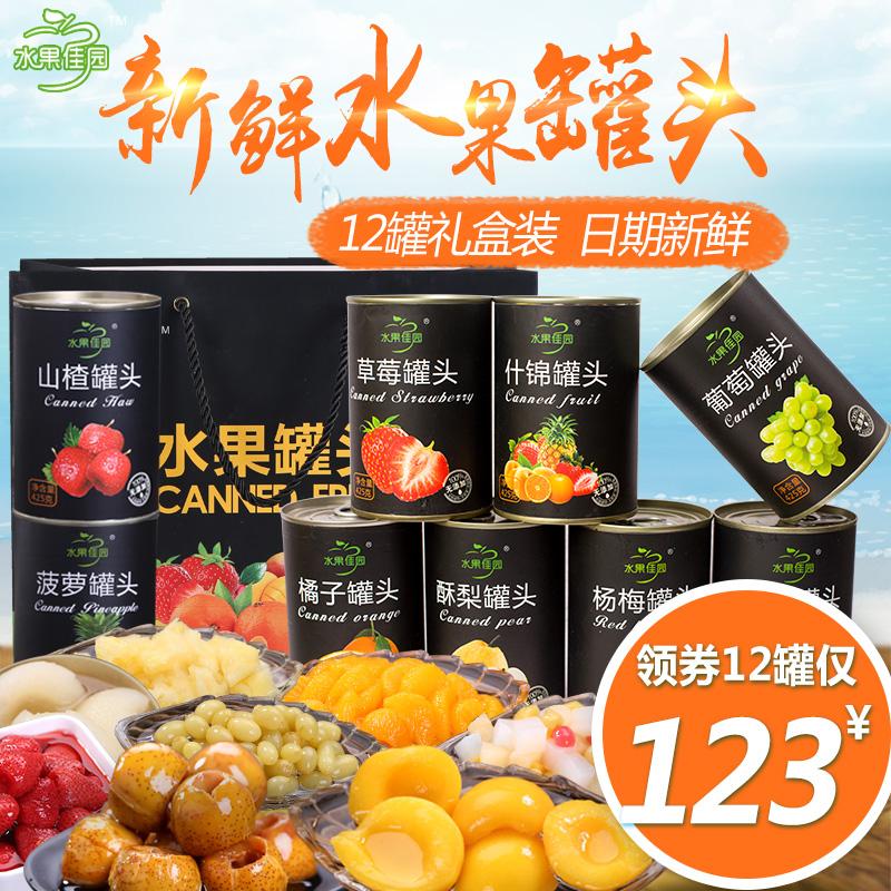 【水果佳园】新鲜水果罐头黄桃橘子什锦葡萄杨梅草莓梨子罐头包邮