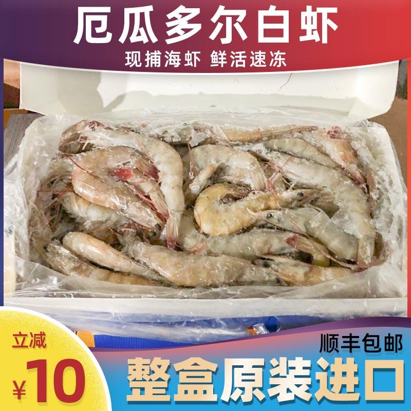 味库海鲜厄瓜多尔白虾海虾大虾南美白虾对虾基围虾特大虾鲜活速冻
