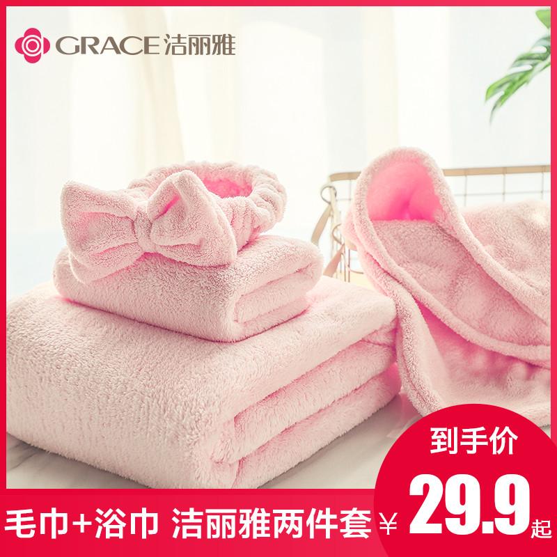 洁丽雅浴巾女裹巾干发帽家用非纯棉成人吸水速干不掉毛浴巾三件套