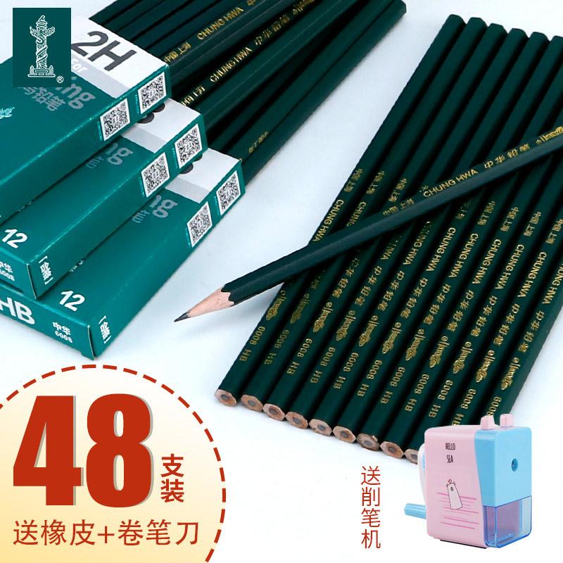 中华牌HB铅笔小学生无毒2比考试2b2涂卡专用3b文具学习用品2h美术4b绘图画画2ь幼儿园儿童5b练习写字素描笔