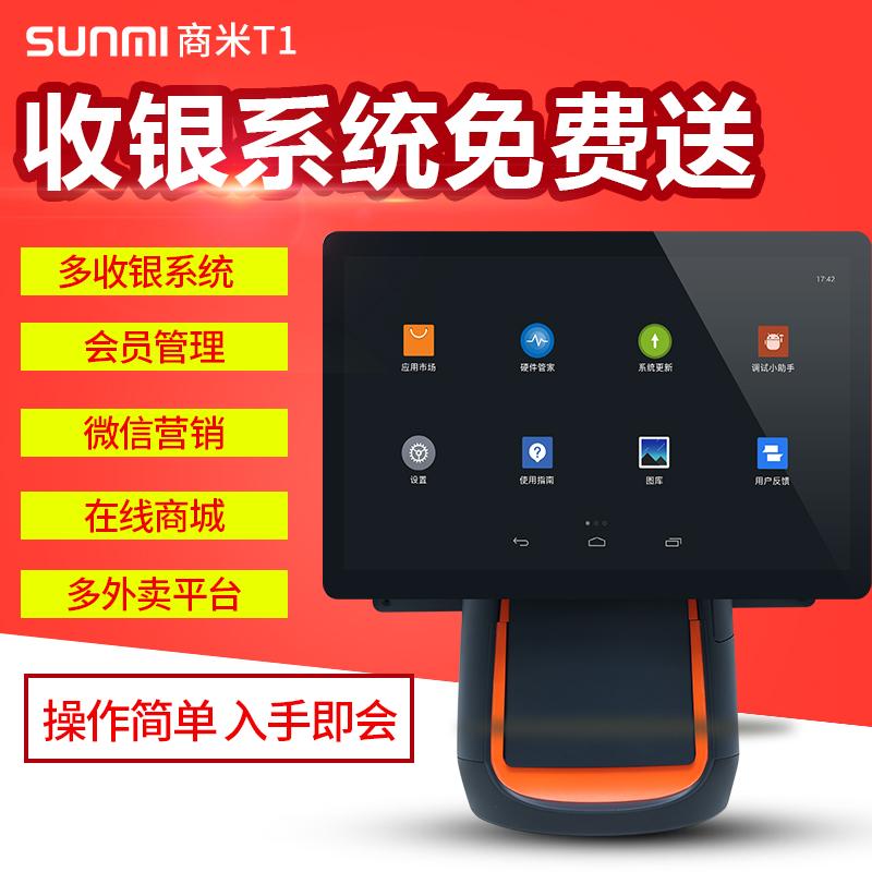 SUNMI/商米T1久久客智能收款一体机触摸屏餐厅超市便利店收银系统
