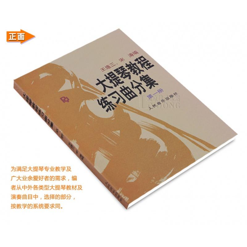 正版 大提琴教程练习曲分集1册书籍 王连三 宋涛编 基础教材