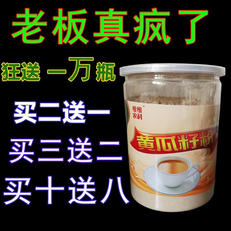 维维农科现磨黄瓜籽粉免邮代餐粉正品无糖黄瓜籽500g