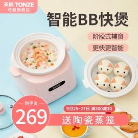 天际快炖bb煲婴儿宝宝辅食锅炖锅儿童煮粥锅小电快速煲粥煮粥神器