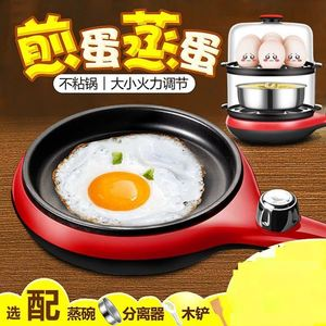 Egg Boiler Steamer Egg Fryer Electric Frying Pan Multifunctional Electric Cooker Household Electric Steamer Noodle Kitchen Small Appliance