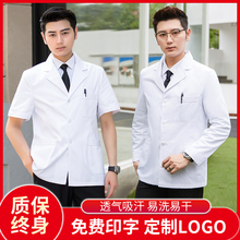 白大褂男mo1生服夏天as款半袖长袖实验口腔白大衣薄款工作服
