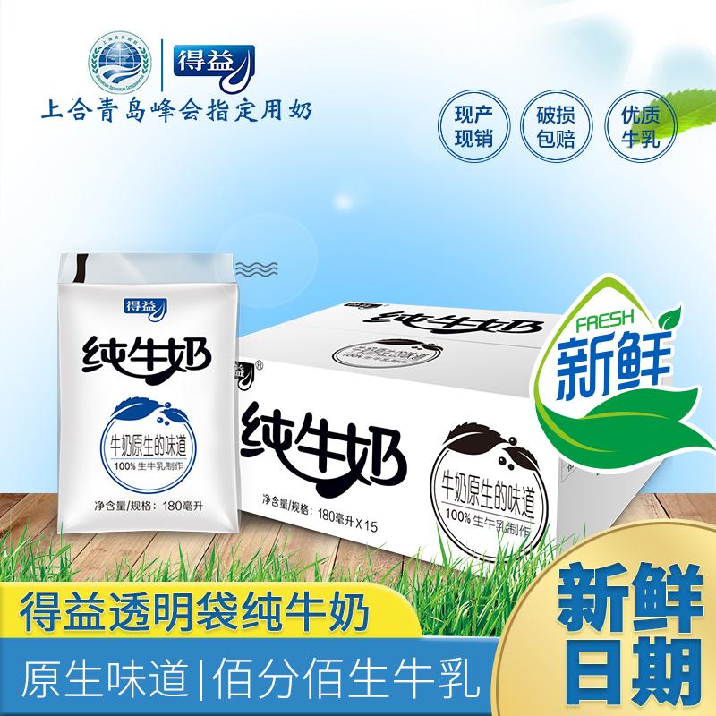 得益纯牛奶袋装180ml*15/20袋纯牛奶整箱新鲜牛奶纯牛奶网红牛奶