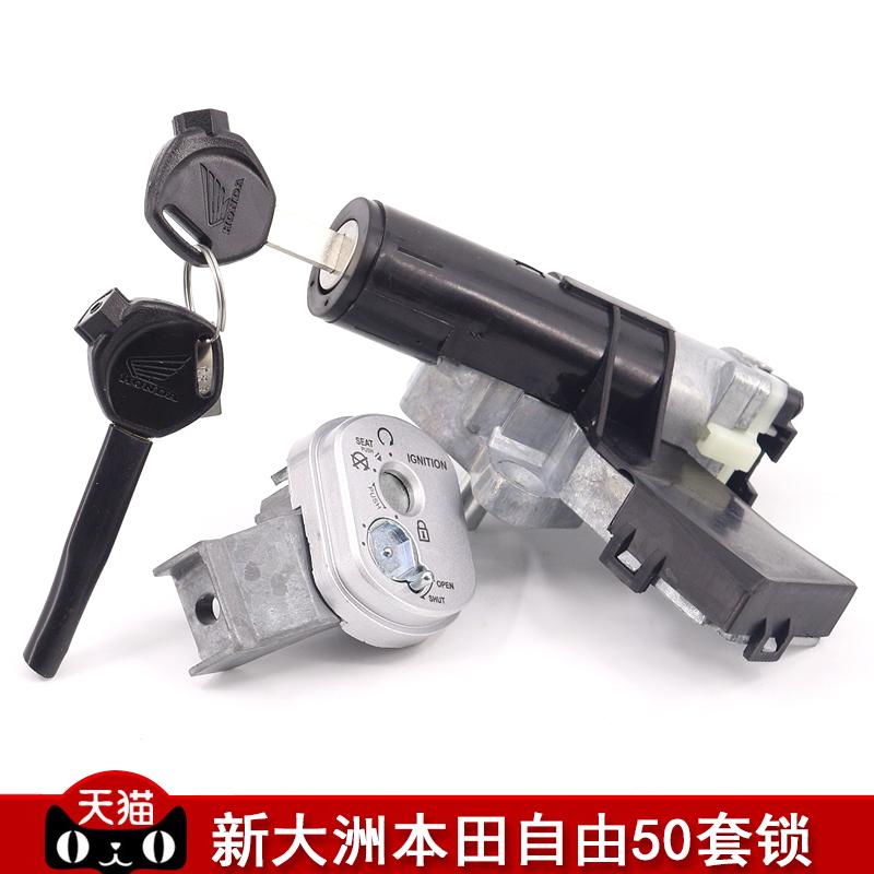 原装新大洲本田SDH50QT-41/43自由套锁TODAY点火开关电门锁带磁性
