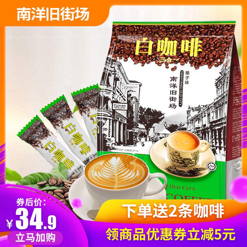 马来西亚进口南洋旧街场速溶咖啡三合一原味30条装白咖啡粉600g袋
