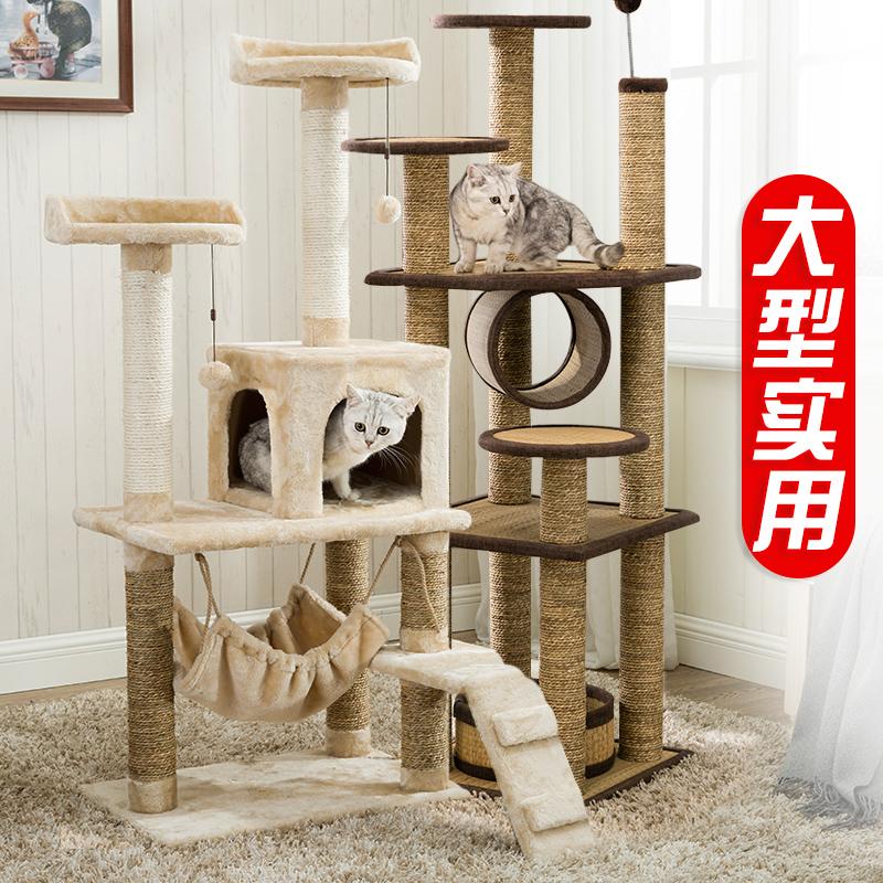 大型猫爬架 猫窝 猫树一体剑麻柱猫架子猫跳台猫抓板猫玩具猫别墅