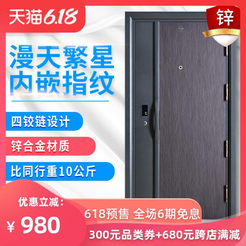 星月神甲级指纹锁密码锁家用防盗门安全进户门单门子母门定制门
