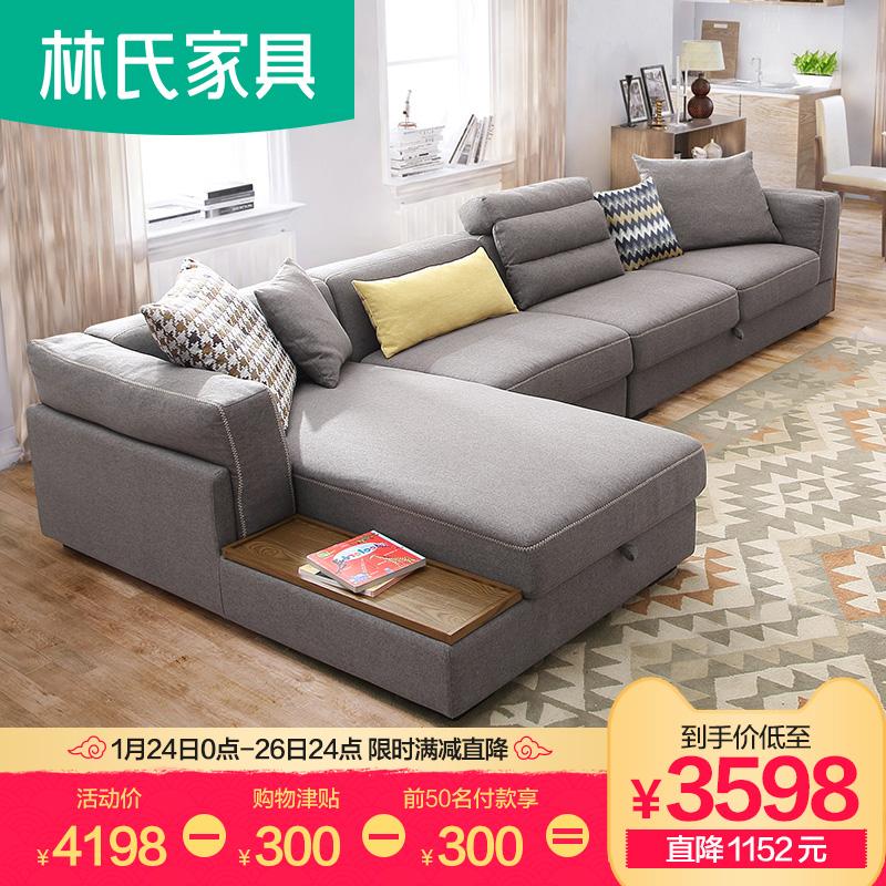 林氏家具北欧棉麻布艺沙发客厅日式小户型储物L型贵妃沙发组合995