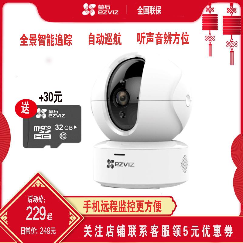 海康威视萤石C6C/C6CN无线网络高清监控器摄像头家用手机wifi夜视