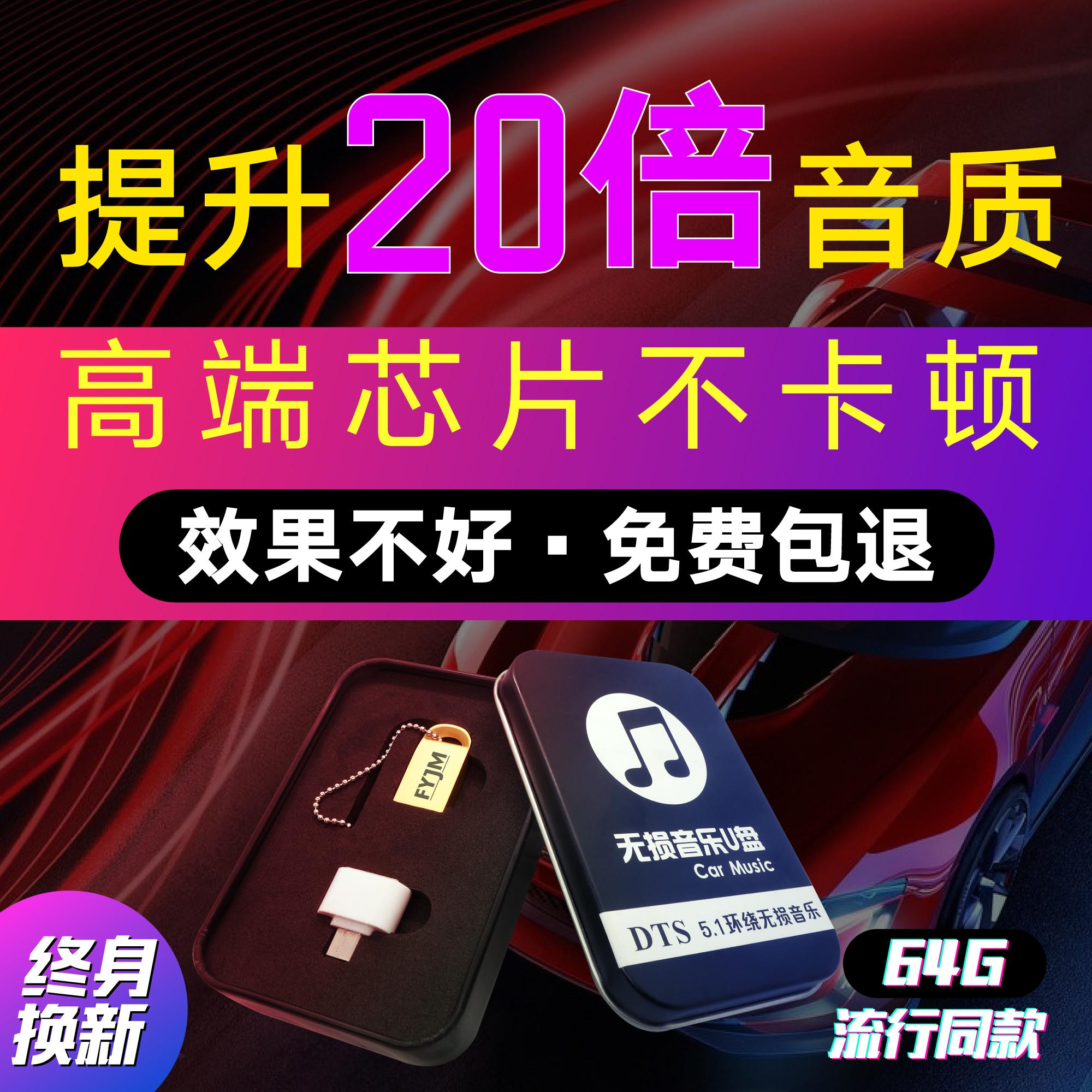 汽车车载u盘带歌曲32g高音质MP3音乐优盘5.1声道无损mp4流行抖音