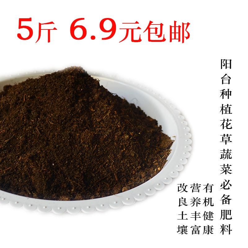 有机肥发酵鸡粪肥蔬菜花卉绿植果树养花种菜肥花肥菜肥 4.8斤包邮