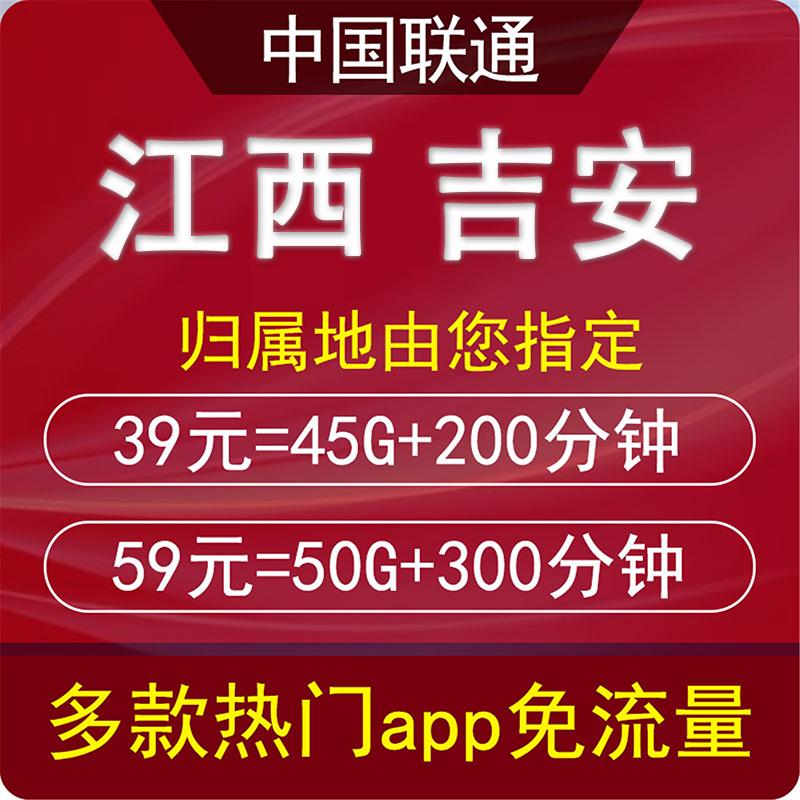 江西省吉安市阿里宝卡服务移动中国移动无限流量全套套餐选号联通