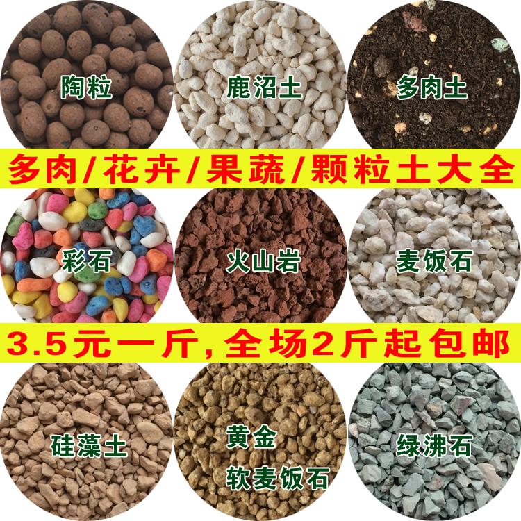 多肉颗粒土 麦饭石 硅藻土 赤玉土 鹿沼土 陶粒 绿沸石 营养土