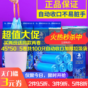Youyun shipping rope automatic closing garbage bag is not dirty hands kitchen bathroom household plastic bag thickened 10 rolls